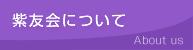 紫友会について